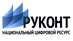 Руконт
